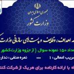 آشنايي با اهداف وزارت کشور