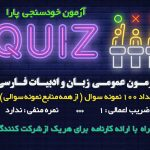 آزمون عمومی زبان و ادبیات فارسی