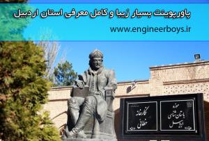 پاورپوینت بسیار زیبا و کامل معرفی استان اردبیل