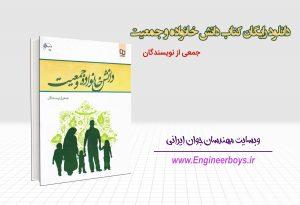 دانلود رایگان کتاب دانش خانواده و جمعیت جمعی از نویسندگان