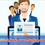 دانلود رایگان سوالات مصاحبه و گزینش استخدامی فرهنگیان 1399 + نکات طلایی