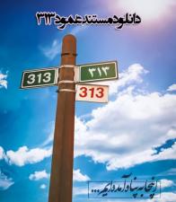 دانلود رایگان مستند عمود ۳۱۳ – ویژه پیاده روی اربعین