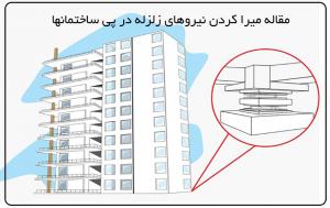 مقاله میرا کردن نیروهای زلزله در پی ساختمانها Base Isolation