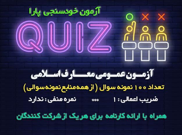 آزمون آنلاین معارف اسلامی