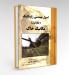 کتاب اصول مهندسی ژئوتکنیک جلد۱ مکانیک خاک طاحونی