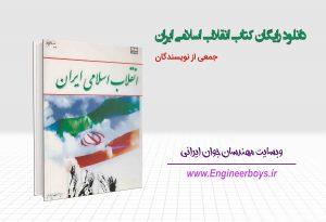 دانلود رایگان کتاب انقلاب اسلامی ایران جمعی از نویسندگان