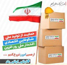دانلود رایگان تحقیق حمایت از تولید کالای ایرانی