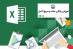 دانلود مجموعه آموزشی رایگان، ساده و سریع اکسل۲۰۱۶ – پیشنهادی