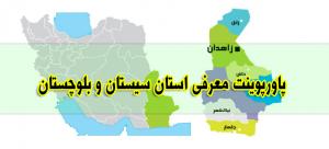 دانلود فایل پاورپوینت معرفی استان سیستان و بلوچستان