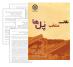 دانلود رایگان کتاب نکات منتخب پل های ایران و جهان – مهندسی معماری