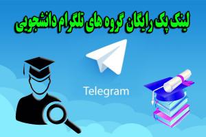 لینک گروه های تلگرام دانشجویی، دانشگاهی و آموزشی سراسر کشور
