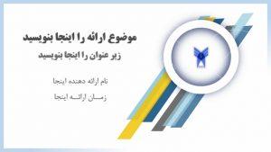 دانلود رایگان قالب پاورپوینت با لوگوی دانشگاه آزاد اسلامی