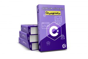 دانلود رایگان مجموعه کتابهای آموزش #C به زبان فارسی