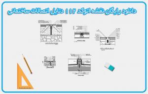 دانلود رایگان نقشه اتوکد ۱۱۲ دتایل اتصالات ساختمانی