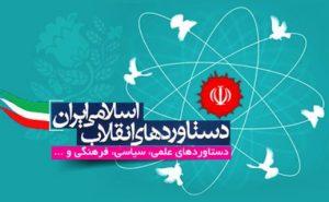 دانلود رایگان تحقیق دانشجویی دستاوردهای انقلاب اسلامی ایران