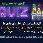 آزمون آنلاین کارشناس امور شوراها و شهرداری ها