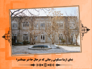 دانلود رایگان پروژه کامل مرمت خانه رجائی مشهد | مرمت ابنیه