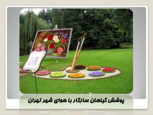 دانلود رایگان پاورپوینت پوشش گیاهان سازگار با هوای شهر تهران