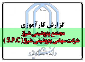 گزارش کارآموزی مجتمع پتروشیمی شیراز (بسیار کامل برای رشته مهندسی مکانیک)