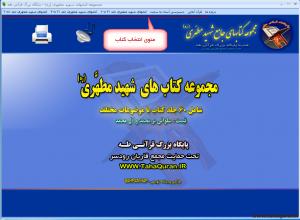 نرم افزار جامع مجموعه کتب شهید مطهری (ره)