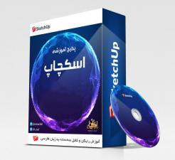 دانلود آموزش رایگان و کامل Scketchup به زبان فارسی