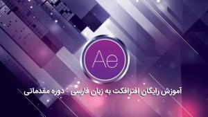 دانلود پکیج آموزش رایگان افترافکت به زبان فارسی–دوره مقدماتی