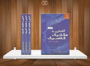 دانلود کتاب آشنایی با مکانیک کلاسیک آریا زبان فارسی