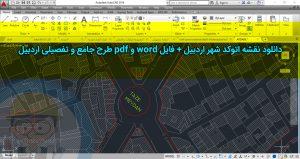 دانلود نقشه اتوکد شهر اردبیل + فایل word و pdf طرح جامع و تفصیلی اردبیل