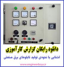دانلود گزارش کارآموزی آشنایی با نحوهی تولید تابلوهای برق صنعتی