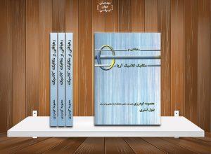 دانلود کتاب رهیافتی بر مکانیک کلاسیک آریا زبان فارسی