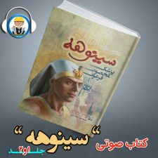دانلود کتاب صوتی سینوهه پزشک مخصوص دربار فرعون جلد اول و دوم