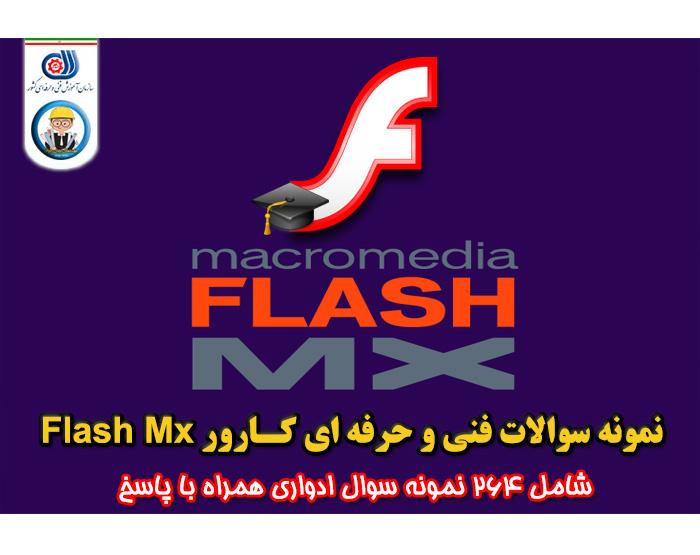 دانلود نمونه سوالات کارور Flash Mx ویژه آزمون های فنی وحرفه ای ۱۳۹۹