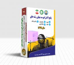 دانلود پکیج اکسل فهرست بها ۹۹ رشته های ابنیه-برق-مکانیک-راهداری-راه و باند