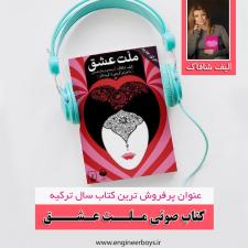 دانلود کتاب صوتی ملت عشق اثر الیف شافاک