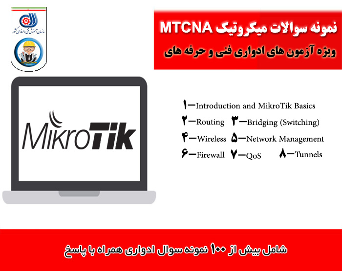 دانلود نمونه سوالات میکروتیک MTCNA ویژه آزمون های فنی وحرفه ای 1399
