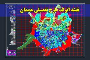 دانلود نقشه اتوکد طرح تفصیلی شهر همدان