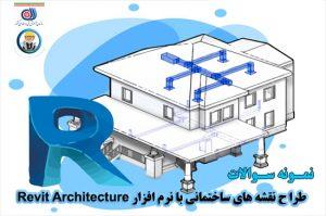 نمونه سوالات طراح نقشه های ساختمانی با نرم افزار Revit Architecture فنی وحرفه ای
