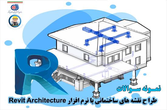 نمونه سوالات طراح نقشه های ساختمانی با نرم افزار Revit Architecture