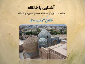 پاورپوینت خانقاه شیخ صفی الدین اردبیلی