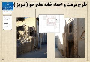 پاورپوینت طرح مرمت و احیاء خانه صلح جو ( تبریز ) + پلان ها و آسیب شناسی