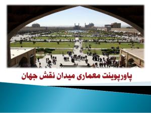 پاورپوینت بسیار کامل تحلیل معماری میدان نقش جهان اصفهان