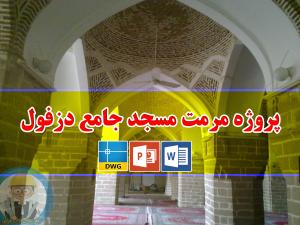 پروژه مرمت مسجد جامع دزفول