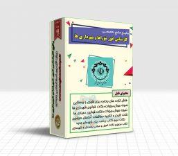 پکیج منابع تخصصی آزمون استخدامی کارشناس امور شوراها و شهرداری ها ۱۳۹۹