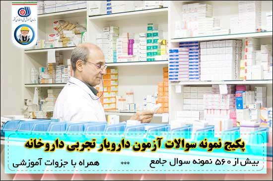 پکیج نمونه سوالات آزمون دارويار تجربي داروخانه