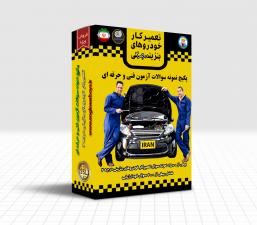 نمونه سوالات تعمیرکار خودروهای بنزینی درجه۲ آزمون ادواری فنی و حرفه ای