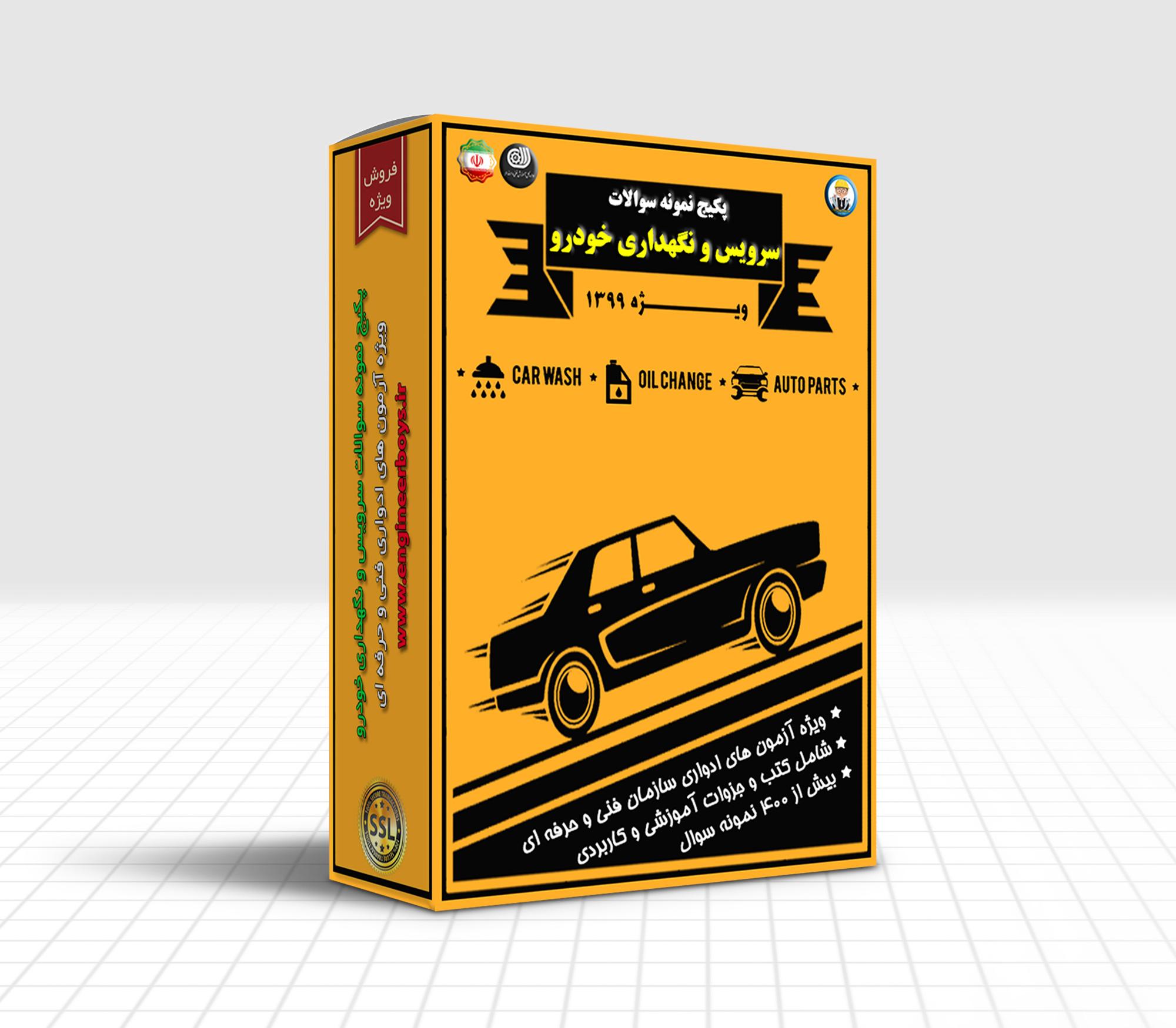 پکیج نمونه سوالات سرویس و نگهداری خودرو ویژه آزمون های فنی وحرفه ای ۱۳۹۹