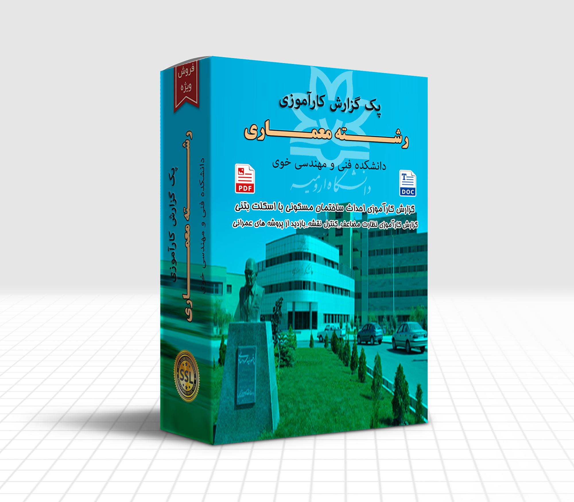 پک گزارش کارآموزی رشته معماری دانشکده فنی و مهندسی خوی دانشگاه ارومیه