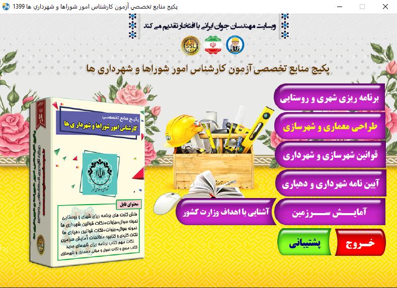 پکیج منابع تخصصی آزمون استخدامی کارشناس امور شوراها و شهرداری ها 1399