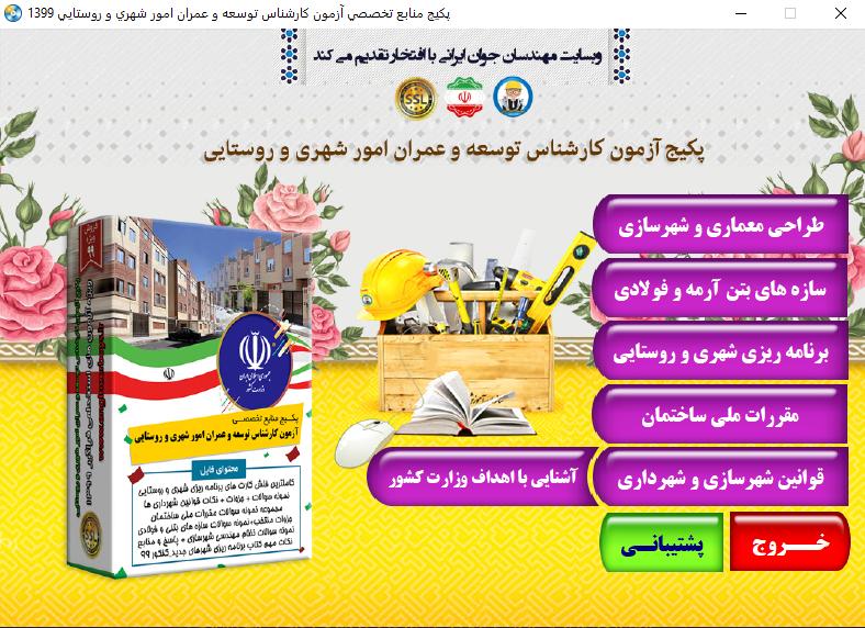 پکیج منابع تخصصی آزمون استخدامی کارشناس توسعه و عمران امور شهری و روستایی 1399