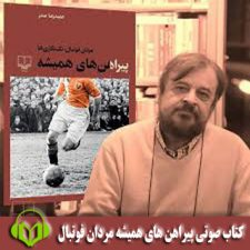دانلود کتاب صوتی پیراهن های همیشه مردان فوتبال نوشته حمیدرضا صدر